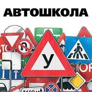 Автошколы Большеустьикинского