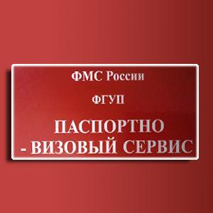 Паспортно-визовые службы Большеустьикинского