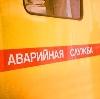 Аварийные службы в Большеустьикинском