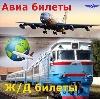 Авиа- и ж/д билеты в Большеустьикинском