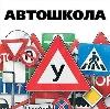 Автошколы в Большеустьикинском
