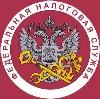 Налоговые инспекции, службы в Большеустьикинском