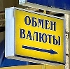 Обмен валют в Большеустьикинском