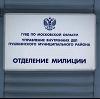 Отделения полиции в Большеустьикинском