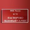 Паспортно-визовые службы в Большеустьикинском
