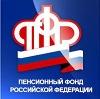 Пенсионные фонды в Большеустьикинском